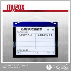 マイゾックス ビニール式KYボード 290mm×350mm (KYB-M(A4ヨコ)) myzox 測量器具 黒板