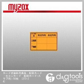 マイゾックス カード式撮影用黒板・ 配筋カード・ 生コンカード 配筋カード(スラブ用)/50枚 (373-24) myzox 測量器具 黒板