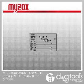 マイゾックス カード式撮影用黒板・ 配筋カード・ 生コンカード 生コンカード (373-25) myzox 測量器具 黒板