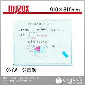 マイゾックス 壁掛 ホーロー/スチール ホワイトボード 無地 910*610mm (MH23ホーロー)