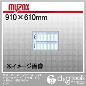 マイゾックス 壁掛 ホーロー/スチール スケジュールボード タテ書 910*610mm (MH23Mホーロー)