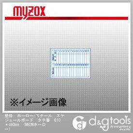 マイゾックス 壁掛 ホーロー/スチール スケジュールボード タテ書 610*460mm (MH2Mホーロー)