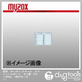 マイゾックス 壁掛 ホーロー/スチール スケジュールボード ヨコ書 610*460mm (MH2Yホーロー)