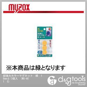 マイゾックス 超強力カラーマグネット緑18mmφ/3個入 MG-461 G