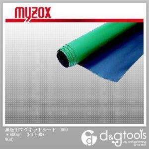 マイゾックス 黒板用マグネットシート 900*600mm (PGT600*900)