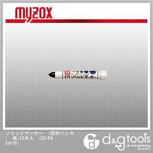 マイゾックス ソリッドマーカー (固形ペンキ) 黒/10本入 (SC-P49中字) マーカー