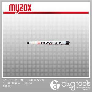 マイゾックス ソリッドマーカー (固形ペンキ) 黒/10本入 (SC-S49細字) マーカー