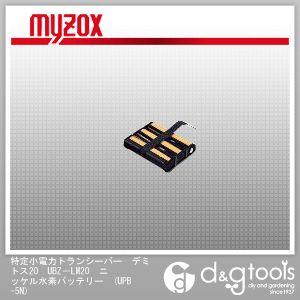 マイゾックス 特定小電力トランシーバー デミトス20 UBZ-LP20 ニッケル水素バッテリー (UPB-5N) myzox レジャー用品 便利グッズ(レジャー用品)