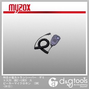 マイゾックス 特定小電力トランシーバー デミトス20 UBZ-LP20 スピーカーマイクロホン (SMC-34(G)) myzox レジャー用品 便利グッズ(レジャー用品)