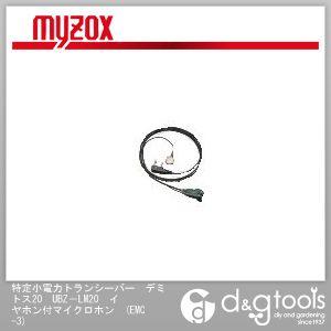 マイゾックス 特定小電力トランシーバー デミトス20 UBZ-LP20 イヤホン付マイクロホン (EMC-3) myzox レジャー用品 便利グッズ(レジャー用品)