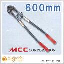MCC MCCボルトクリッパ600 BC-0760 1