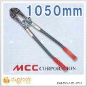 MCC ボルトクリッパー (BC-0710) ボルトクリッパ ボルト クリッパ