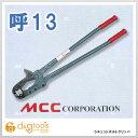 MCC ラチェットボルトクリッパー (RBC-3213)
