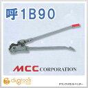 MCC デラックスカットベンダー CB-1B90 (CB-0201)