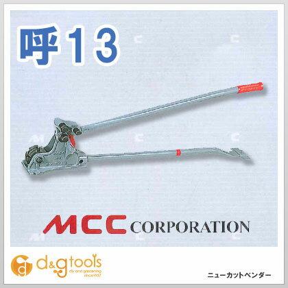 MCC MCCカットベンダ−CB−13 CB-0213