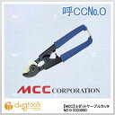 MCC ミゼットケーブルカッター NO.O (CC-0300)