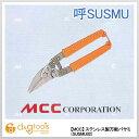 MCC MCCステンレス製万能バサミ SUSMU-02