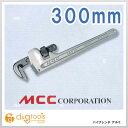 MCC MCCパイプレンチアルミ300 PW-AL30