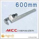 MCC MCCパイプレンチアルミ600 PW-AL60