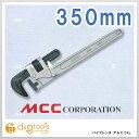 MCC MCCパイプレンチアルミDAL350 PWDAL35