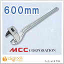 MCC MCCコーナーレンチアルミ600 600 CW-AL60