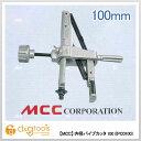 MCC 内径パイプカッター (IPC-0100)