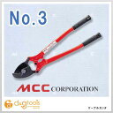 MCC ケーブルカッター NO.3 (CC-0303) ケーブルカッター ケーブル カッター