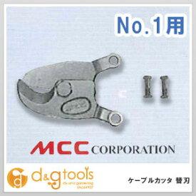 MCC MCCケーブルカッタ替刃No.1 CCE0301