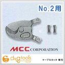 MCC ケーブルカッタ替刃 No.2 CCE0302 1点