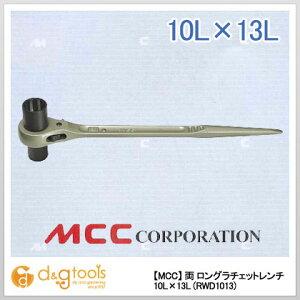 MCC 両ロングラチェットレンチ RWD1013 1点