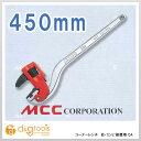 MCC MCCコーナーレンチアルミ白・エンビ被覆用DA450 450 CWVDA450