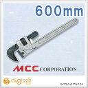 MCC MCCパイプレンチアルミDA600 PW-DA600