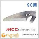MCC ダクト・モールカッター 90 替刃 DCME90