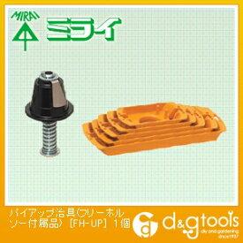 未来工業 パイアップ治具(フリーホルソー付属品) FH-UP