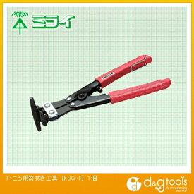 未来工業 F・ころ用釘抜き工具 (KUG-F)