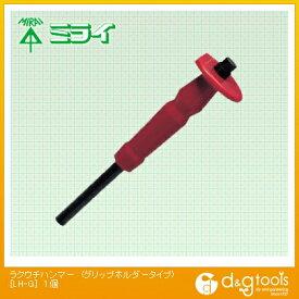 未来工業 ラクウチハンマー (グリップホルダータイプ) (LH-G) 特殊ハンマー ハンマー