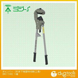 未来工業 チャンバー (天井下地部材切断工具) MC-19E 1 組