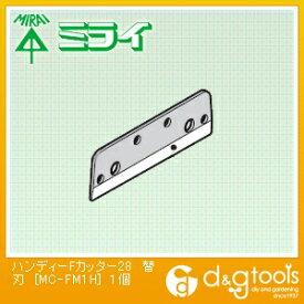 未来工業 ハンディーFカッター28 替刃 MC-FM1H 1 枚