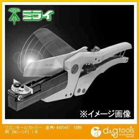 未来工業 ワゴンモールカッター 直角・斜め45°切断用 MC-OP 1 本