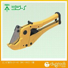未来工業 エンビ管カッター42 MC-V42