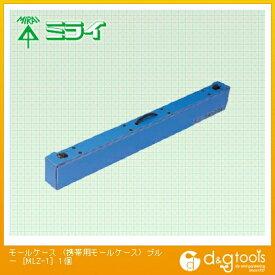 未来工業 モールケース (携帯用モールケース)ブルー MLZ-1