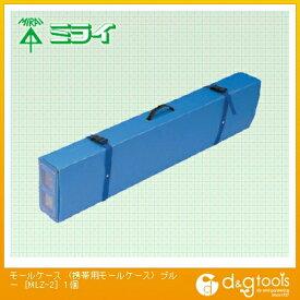 未来工業 モールケース (携帯用モールケース)ブルー (MLZ-2)