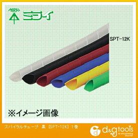未来工業 スパイラルチューブ 黒 SPT-12K 1 巻