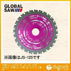 グローバルソー充電マルノコ対応135充電マルノコ用鉄・ステンレス兼用チップソー(JS-135)