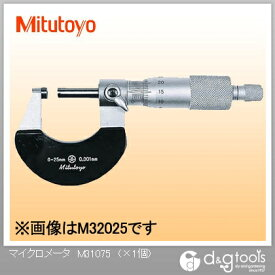 ミツトヨ 標準外側マイクロメーター(102-303) M310-75