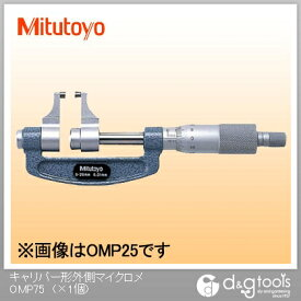 ミツトヨ キャリパー形外側マイクロメーター(143-103) OMP-75