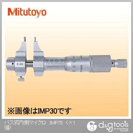 ミツトヨ パス式内側マイクロメーター(145-187) IMP-75