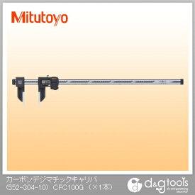 ミツトヨ カーボンデジマチックキャリパ デジタルノギス(552-304-10) CFC-100G