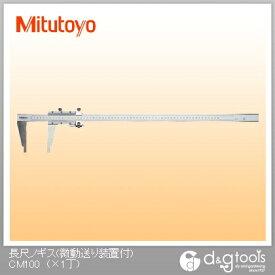 ミツトヨ 長尺ノギス(微動送り装置付)160-104 CM100