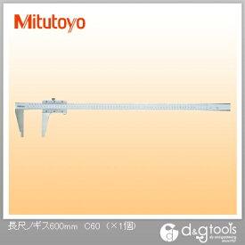 ミツトヨ 長尺ノギス(160-131 C60